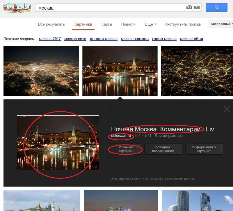 Google больше не сливает трафик с поиска по картинкам