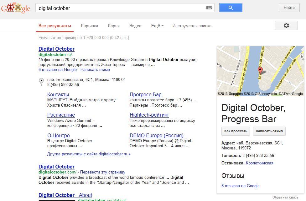 Google делает порталы ненужными