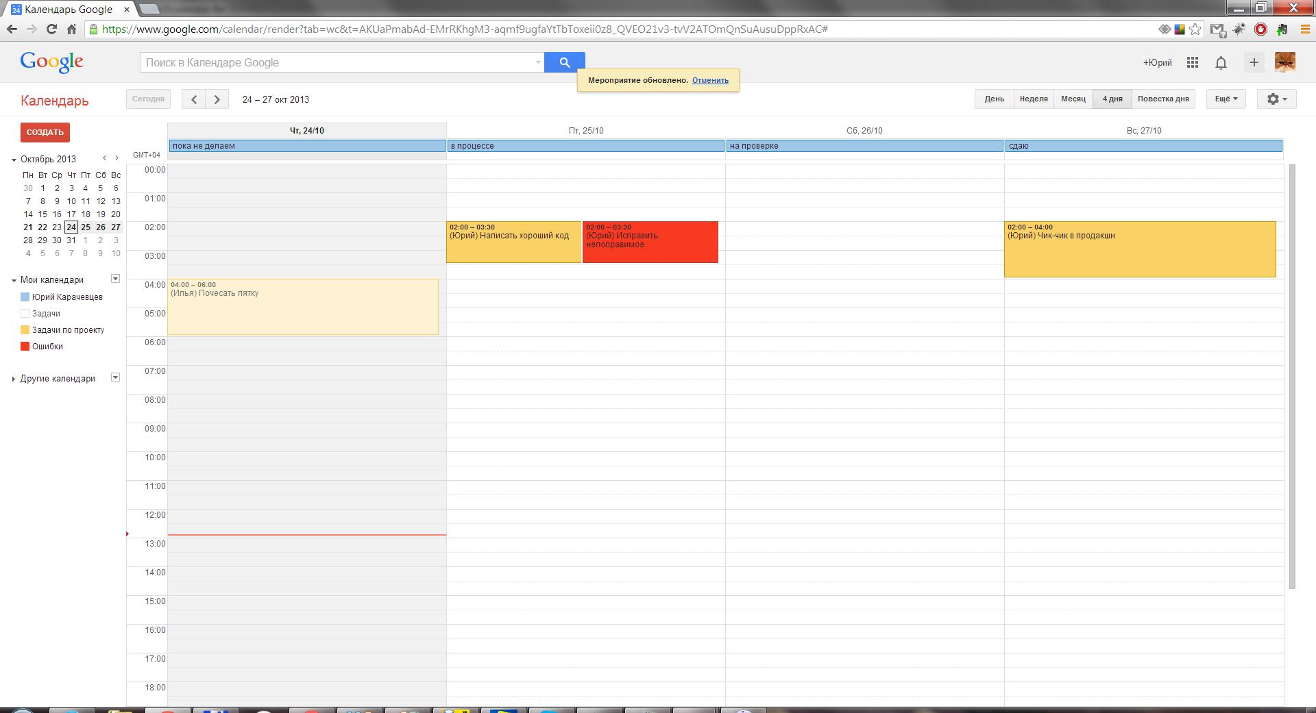 Google календарь как замена доске с листочками