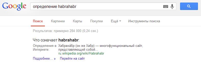 Google обновили функцию словарного поиска