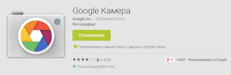 Google представил новое приложение «Камера»