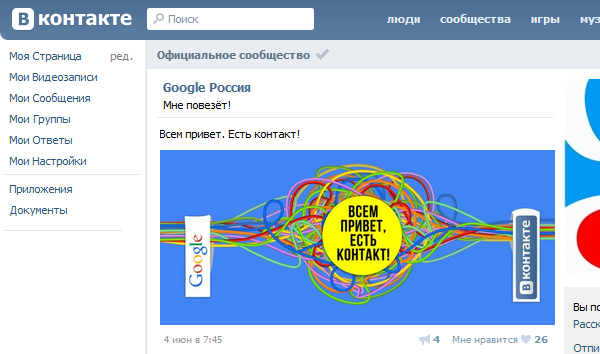 Google во ВКонтакте