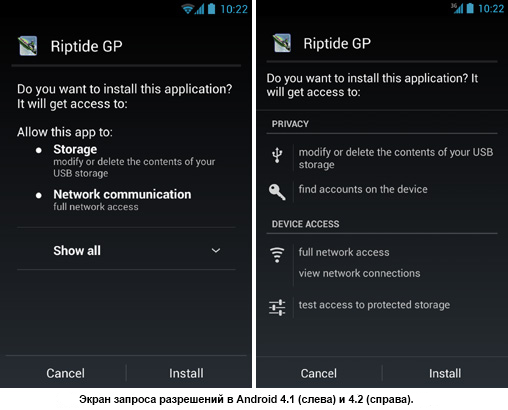 Экран разрешений Android 4.2 Jelly Bean