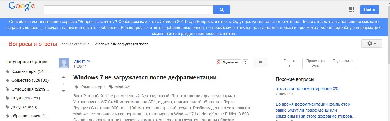 Google закрывает сервис вопросов и ответов