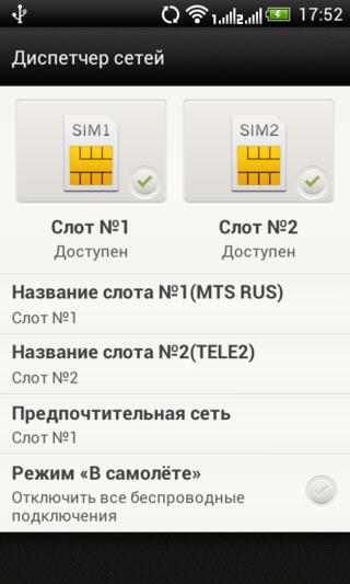 HTC Desire V – больше, чем два в одном