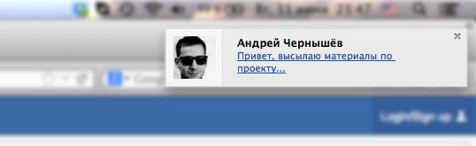 HTML 5 Notifications API
