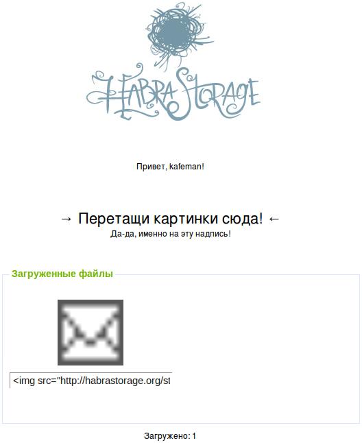 HTML5 в HabraStorage