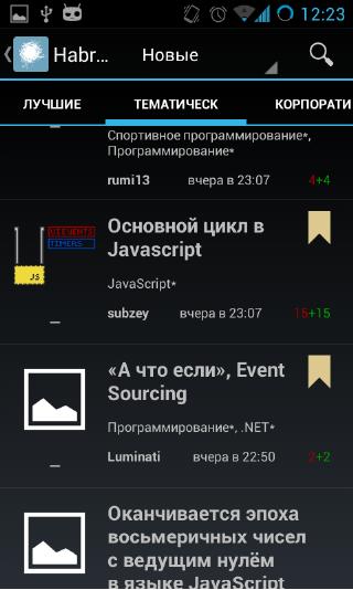 HabraCitizen — новое android приложение для Хабрахабра с темной темой и свайп навигацией
