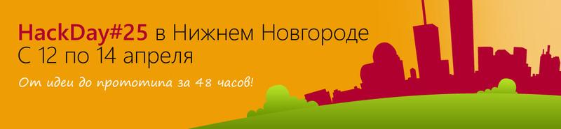 HackDay#25 — хакатон в Нижнем Новгороде