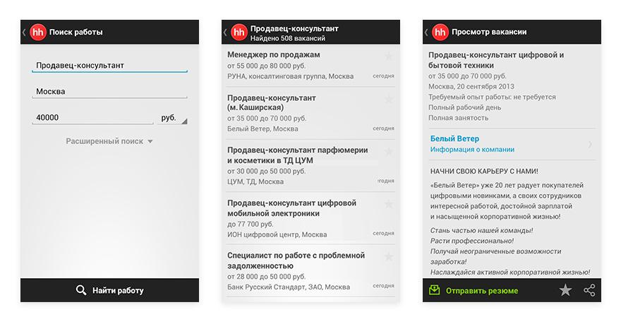 HeadHunter на Android: наконец то!