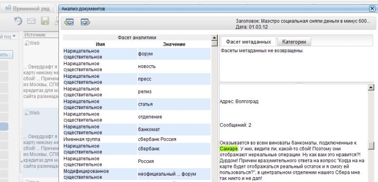 IBM Watson? IBM Content Analytics!