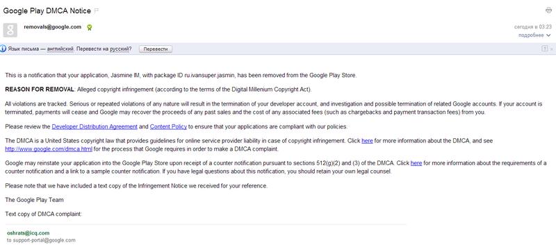 Jasmine IM и Jimm Multi удалёны из Google Play по запросу Mail.ru Group