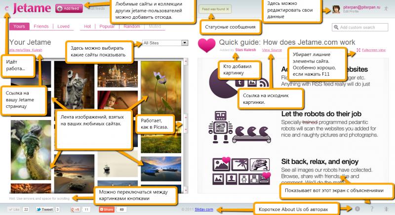 2012 04 02 1317 800x437 Большое обновление Jetame.com. Доступно для тестирования читателям этого блога.