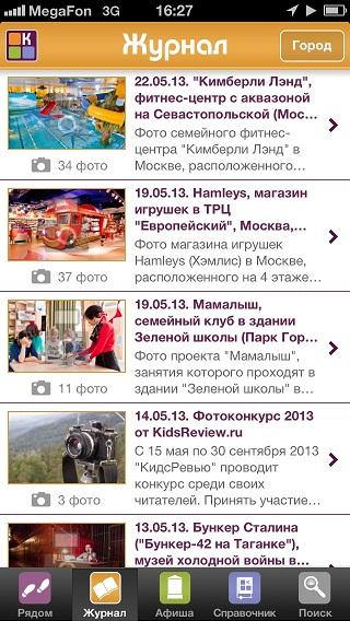KidsReview.ru – вход с детьми разрешен