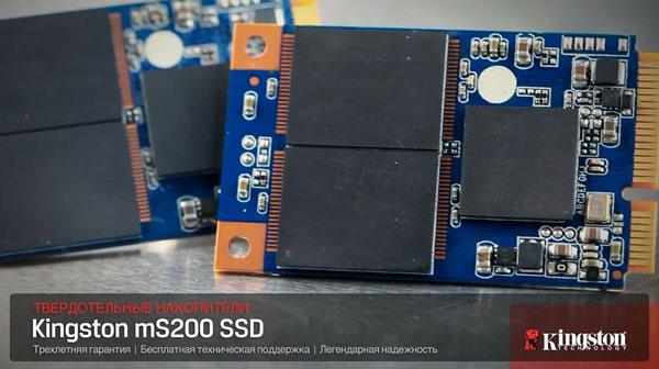 В онлайновых магазинах накопители Kingston Technology SSDNow mS200 объемом 120 ГБ уже можно встретить по цене около $140