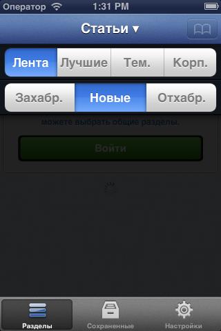 LHabr: RELOADED. Теперь это удобнее, чем браузер