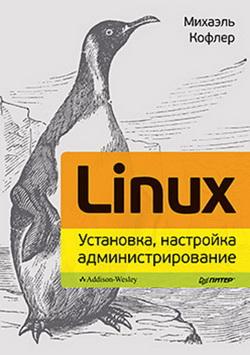 Linux. Установка, настройка, администрирование. Уже в продаже!