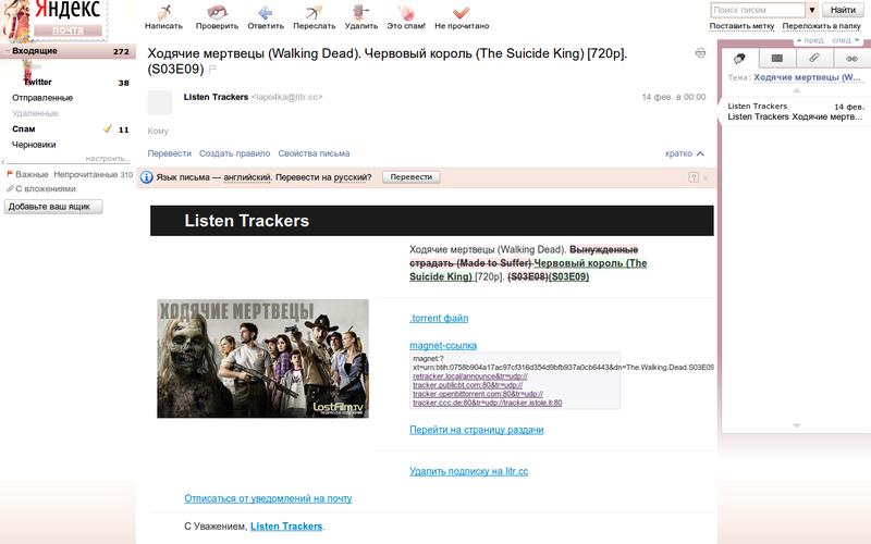 Listen Trackers