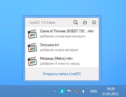 LiveDC — Быстрый доступ к p2p файлам