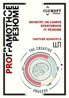 Luxoft Personnel объявляет конкурс на самое креативное резюме среди IT специалистов