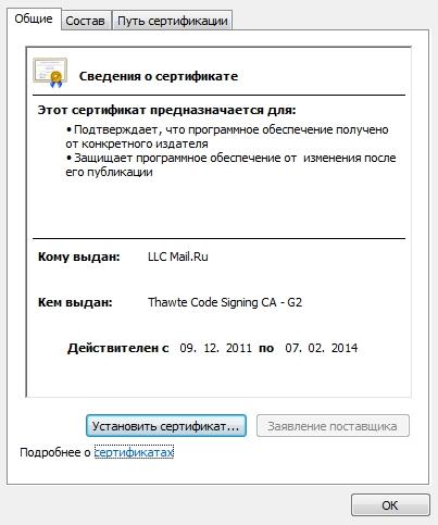 Mail.Ru тестирует новый способ заражения компьютеров