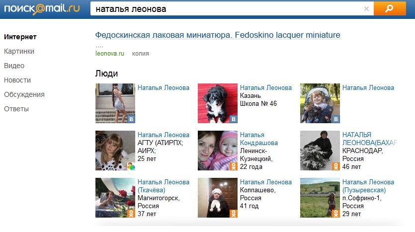"""Mail.ru, как и """"Яндекс"""", научился искать людей"""