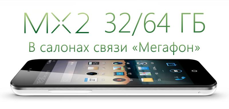 Meizu MX2 в сети «МегаФон» по всей России