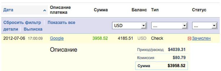 MoneyQuest: Как обналичить чек от Google