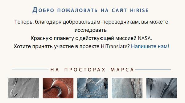 NASA запустило первый русскоязычный сайт