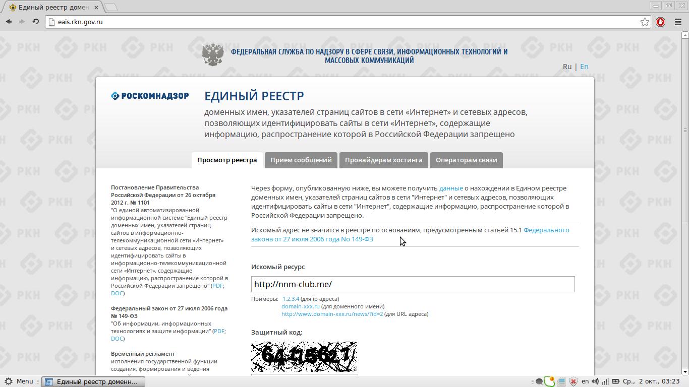 NetByNet и их беспредел