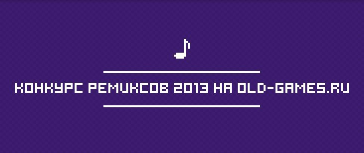 Old Games.RU Remix Contest 2013