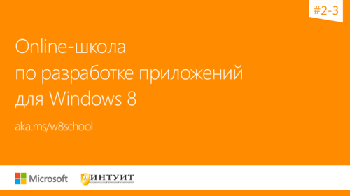 Online школа по разработке приложений для Windows 8. Недели #2 3
