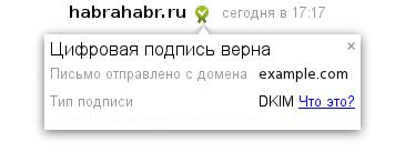 OpenDKIM + Postfix = просто