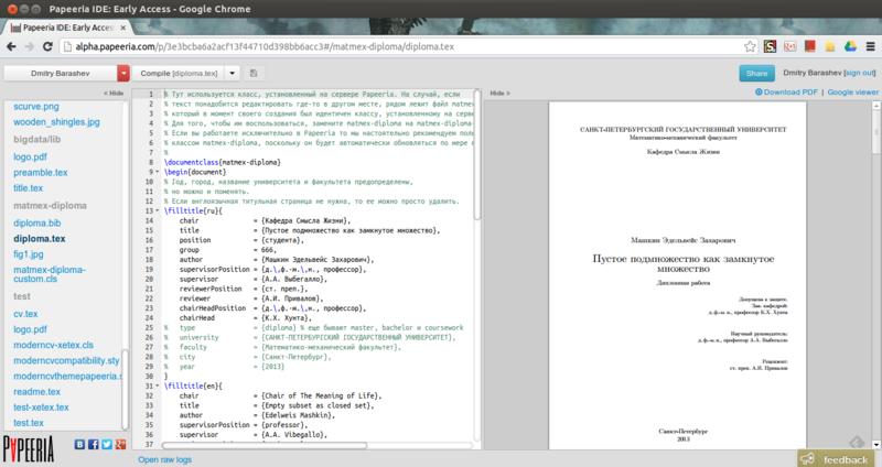 Papeeria: облачный LaTeX редактор и IDE для научной работы