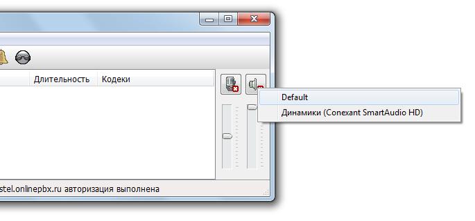 Phonerlite — лучший бесплатный SIP клиент для Windows