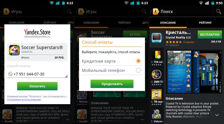 PocketBook SURFpad с новым Яндекс.Store