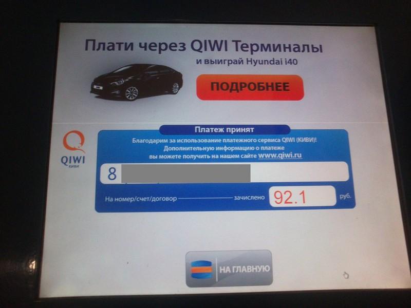 Qiwi зация смс спама или как избавиться от надоедливой рекламы