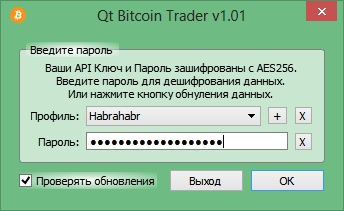 Qt Bitcoin Trader — программа для торговли Bitcoin под Windows, Mac и Linux