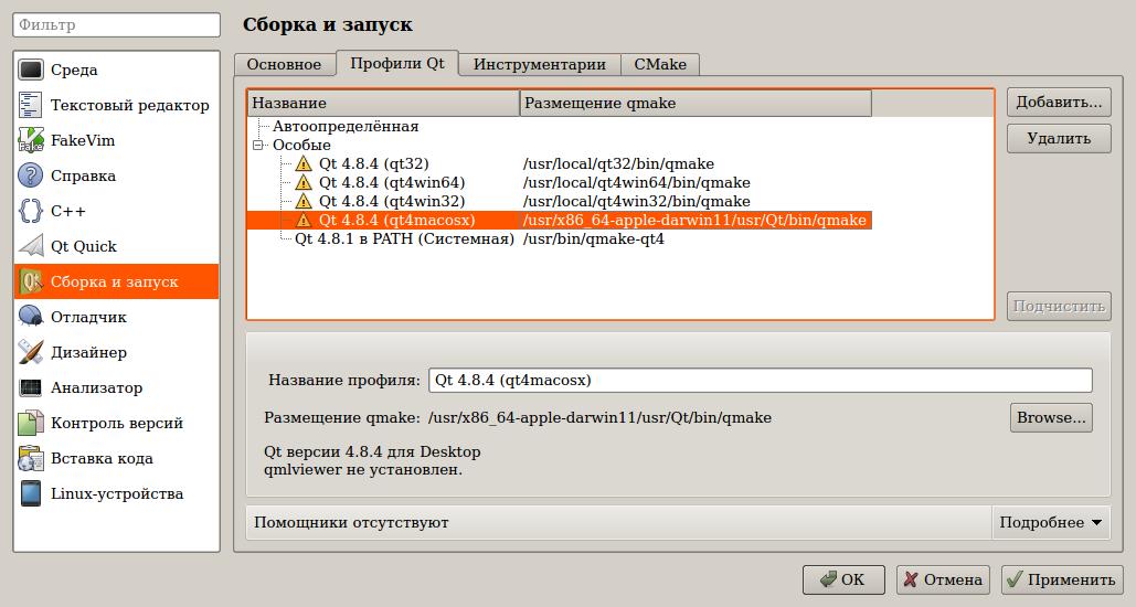 QtCreator: Qt кросс компиляция из linux 64 в linux 32, win32, win64 и Mac OS X; upx, usb, dmg, etc