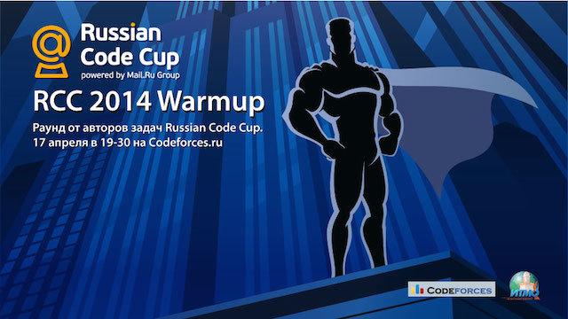 RCC 2014 Warmup: проверка боем для спортивных программистов