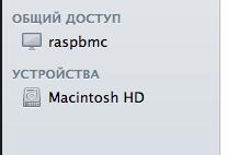 Raspberry Pi в качестве Time Capsule для Mac OS