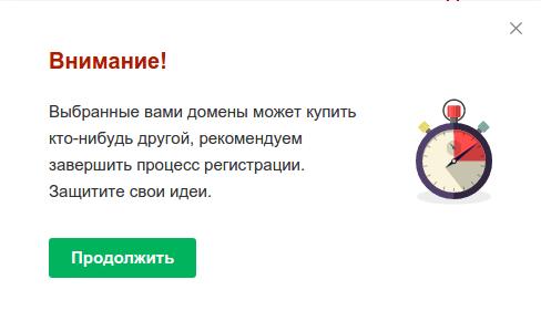 Reg.ru сливает информацию?