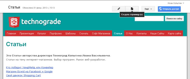 SaaS Конструкторы сайтов. Google