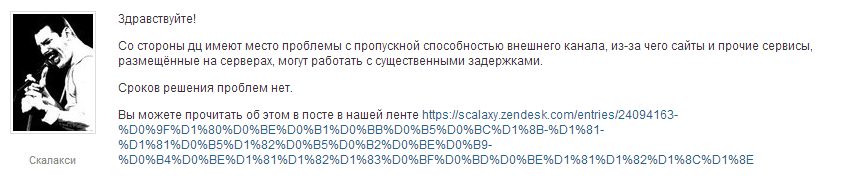 ТехноВести: Я негодую: Scalaxy. Месяц на dial-up