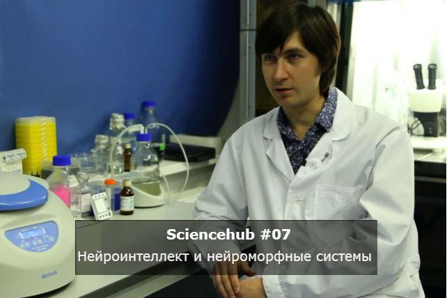 ScienceHub #07: Нейроинтеллект и нейроморфные системы