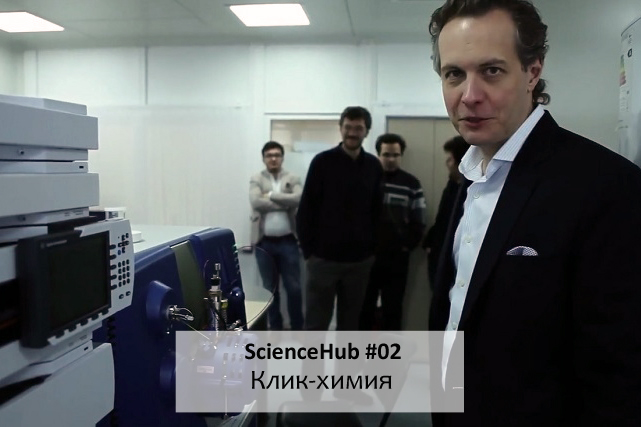 ScienceHub #2: Клик химия