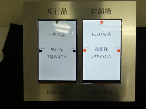 Sharp начала поставки экранов IGZO для Samsung
