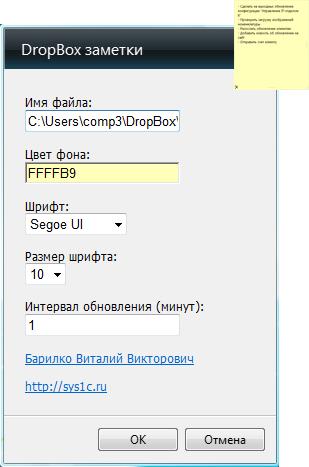 Sidebar Gadget Sticky Notes с синхронизацией через DropBox для Windows 7 своими руками