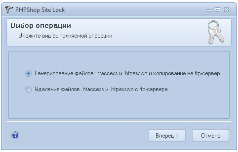 SiteLock – визуальный генератор пароля для сайтов от PHPShop