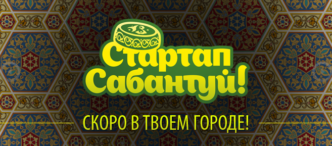 StartUp Сабантуй! – новый проект ИТ парка